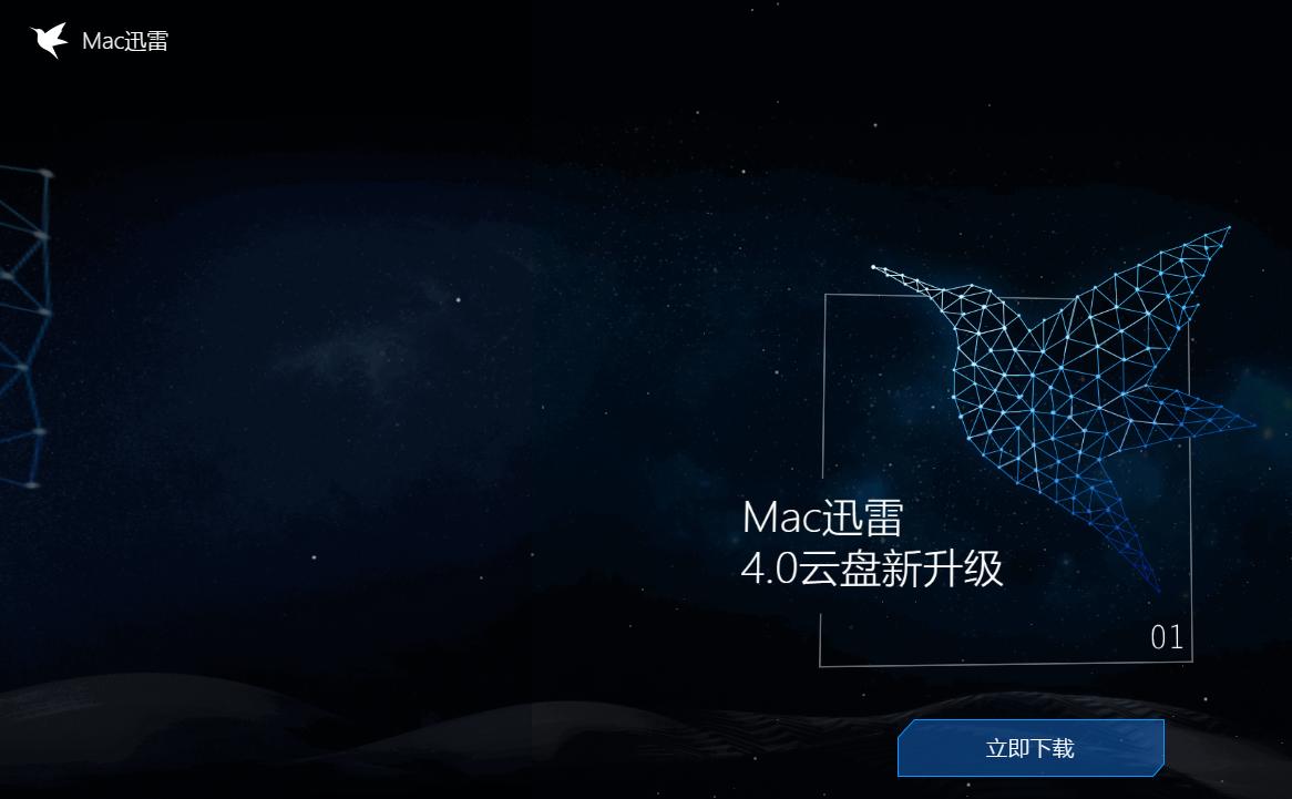 图2:迅雷For Mac下载