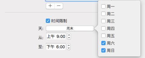 图10:设置时间控制