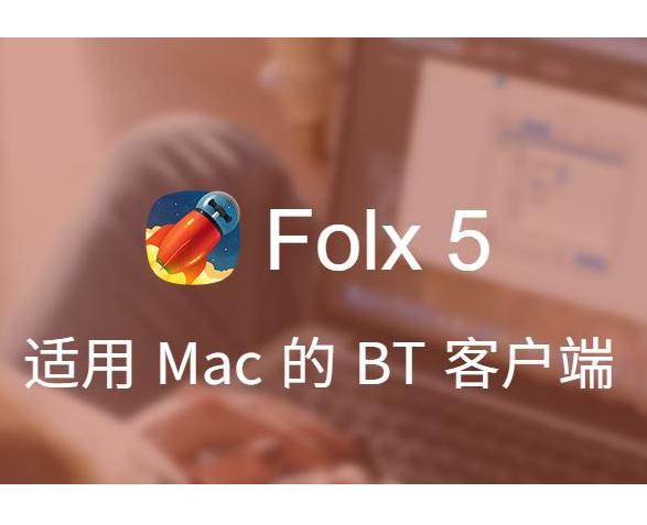 图1:Folx 5