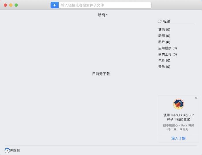 图1 Folx软件的主界面