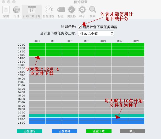 图6:计划下载任务设置界面