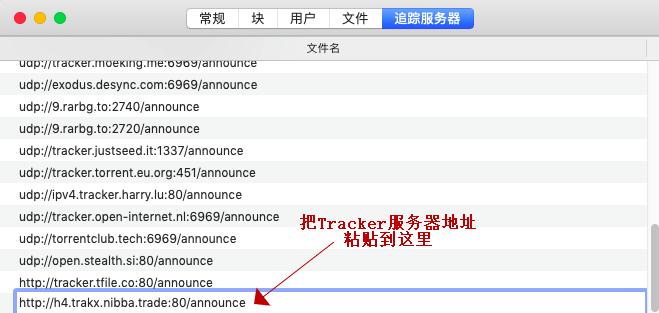 图3:成功添加追踪服务器