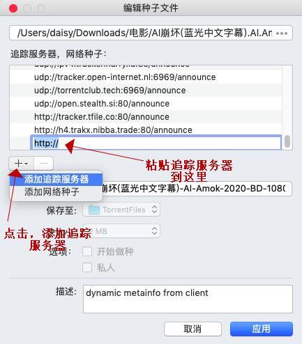 图5:添加Tracker服务器