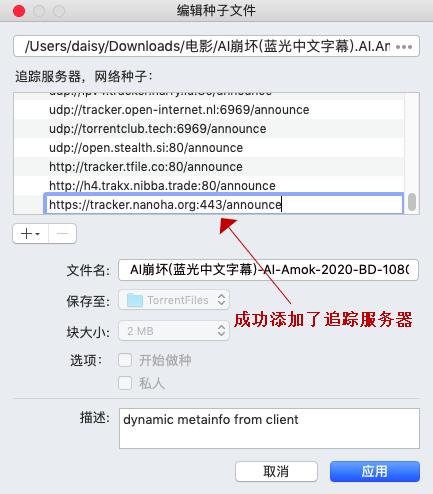 图6:成功添加追踪服务器