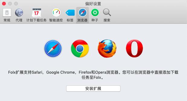 图1:偏好设置-浏览器界面