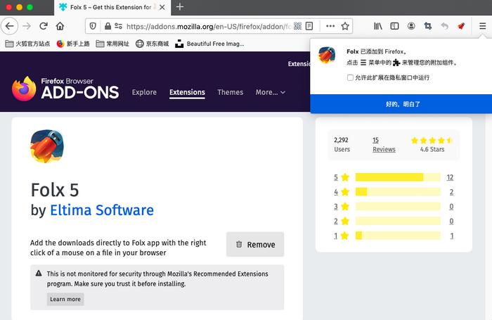 图10:Firefox Folx扩展程序添加成功