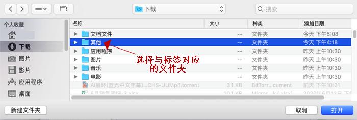 """图3:设置""""其他""""对应文件夹"""