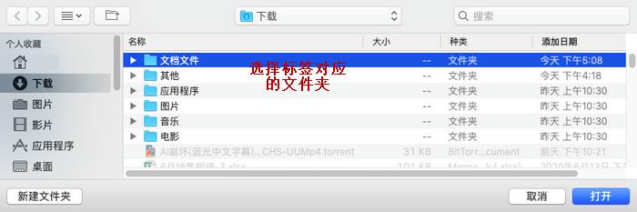 """图7:选择""""文档文件""""文件夹"""
