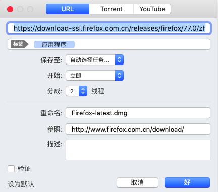 图12:Folx URL下载界面