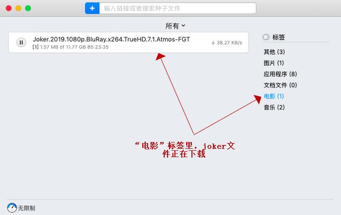 图3:Folx主界面正在下载文件