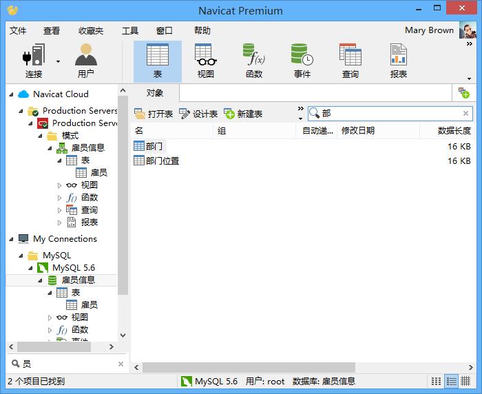 Navicat Premium操作界面