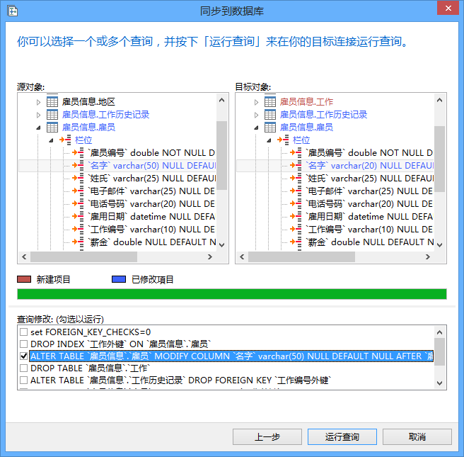 Navicat for MariaDB正向工程