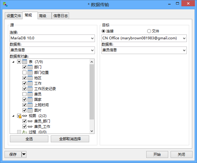 Navicat 数据传输常规设置