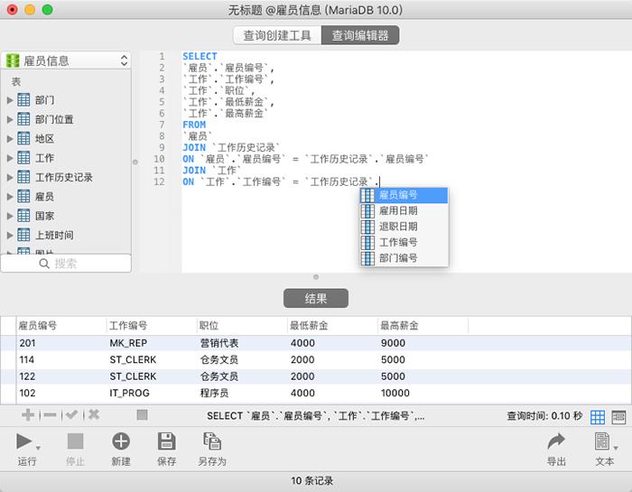Navicat for MariaDB Mac自动完成代码