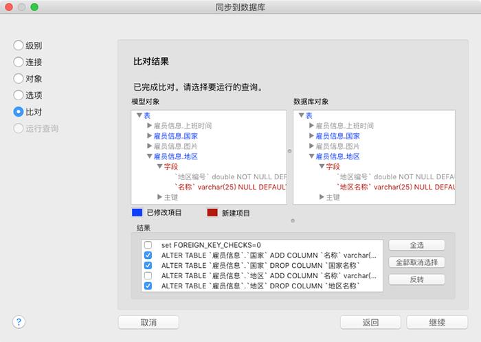 Navicat for MariaDB Mac正向工程和生成脚本