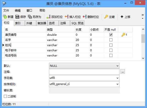 Navicat for MySQL对象设计器
