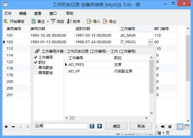 Navicat for MySQL选择外键数据