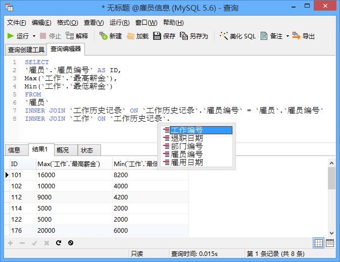 Navicat for MySQL自动完成代码