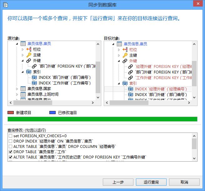 Navicat for MySQL正向工程和生成脚本