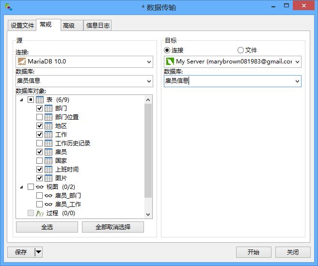 Navicat for MySQL数据传输