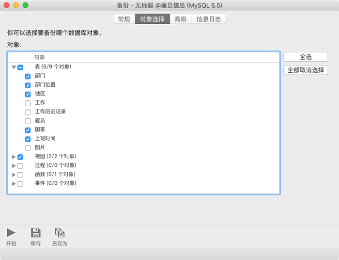 Navicat for MySQL Mac备份或还原