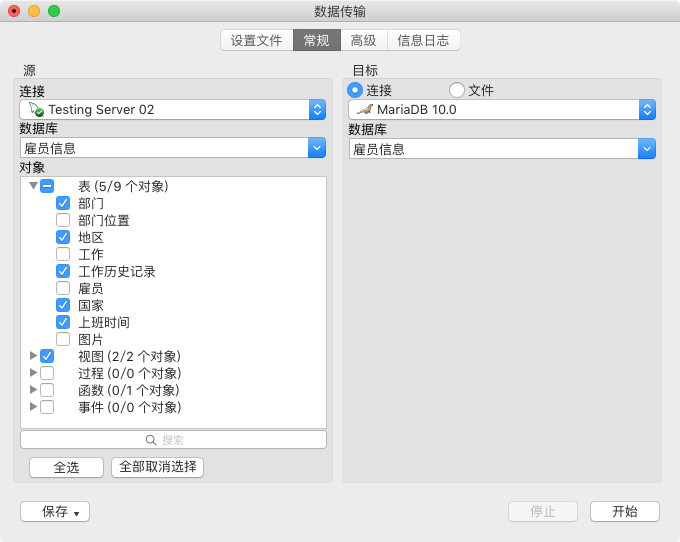 Navicat for MySQL Mac数据传输