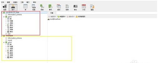 Navicat连接远程数据库