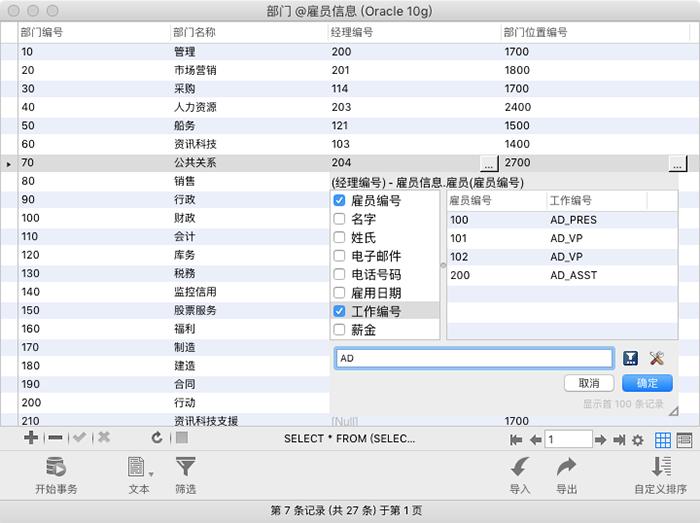 Navicat for Oracle Mac选择外键数据