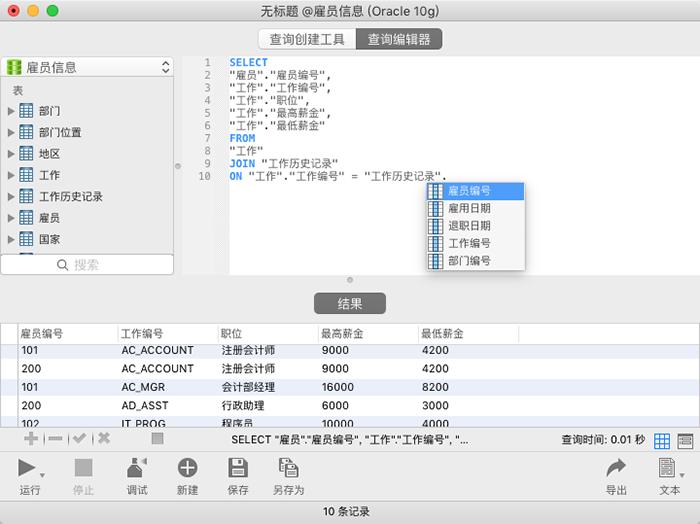 Navicat for Oracle Mac 自动完成代码