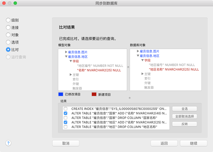 Navicat for Oracle Mac 正向工程