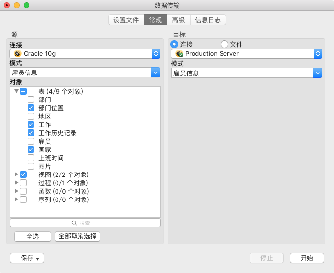 Navicat for Oracle Mac 数据传输