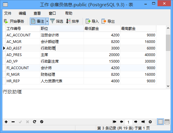 Navicat for PostgreSQL 查看网格或表单