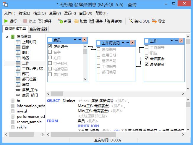 Navicat SQL 创建工具