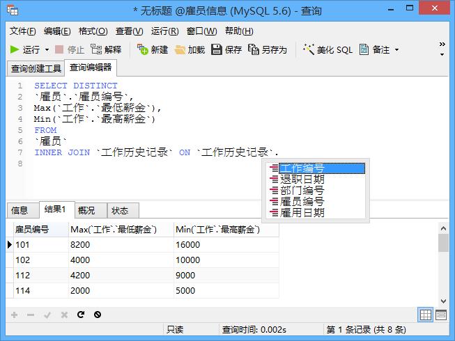 Navicat Premium 自动完成代码