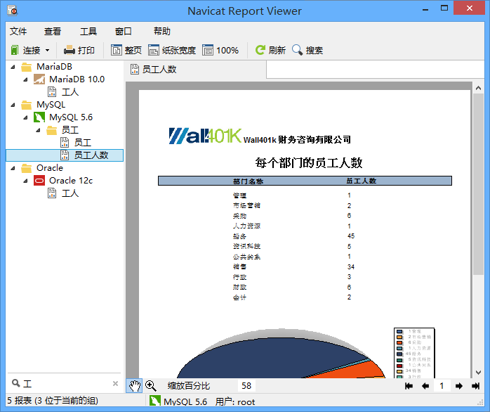 Navicat Report Viewer树筛选