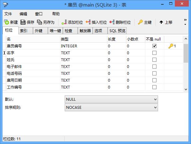 Navicat for SQLite 对象设计器
