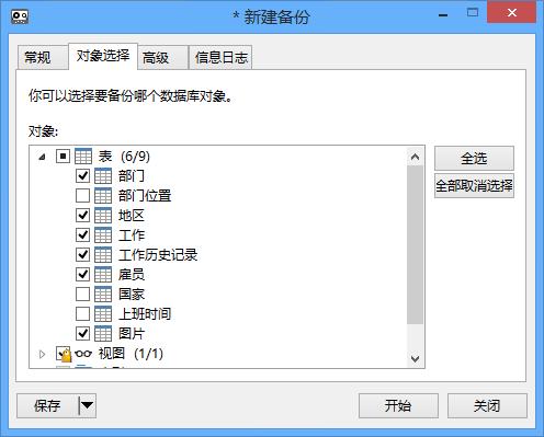 Navicat for SQLite 备份或还原