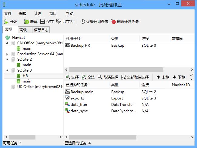 Navicat for SQLite 批处理作业