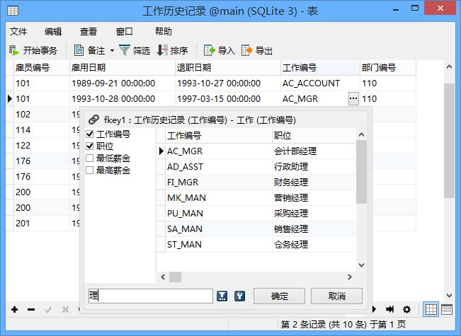 Navicat for SQLite 选择外键数据