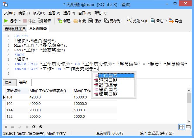 Navicat for SQLite 自动完成代码