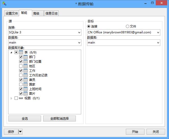 Navicat for SQLite 数据传输