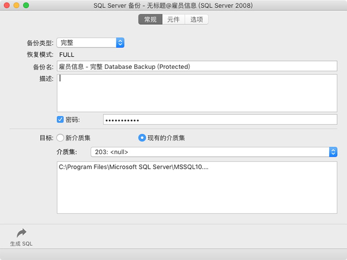 Navicat for SQL Server Mac 备份或还原