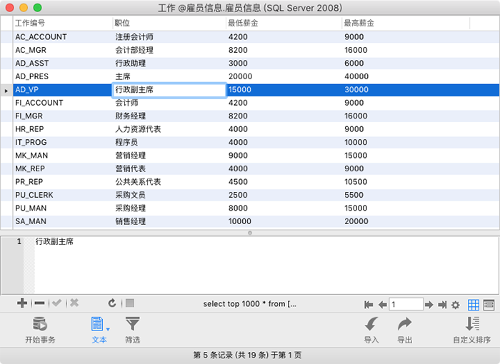 Navicat for SQL Server Mac查看网格或表单