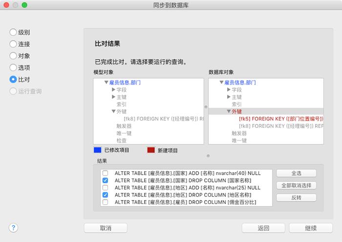 Navicat for SQL Server Mac 正向工程和生成脚本