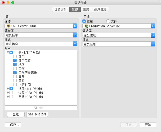 Navicat for SQL Server Mac 数据传输