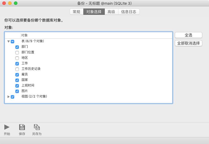 Navicat for SQLite Mac 备份或还原
