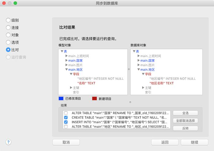Navicat for SQLite Mac 正向工程和生成脚本