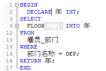 Navicat 代码折叠