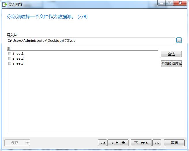 步骤二 选择 Excel 文件位置