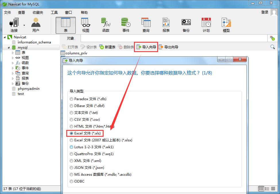Navicat for MySQL 导入Excel 文件